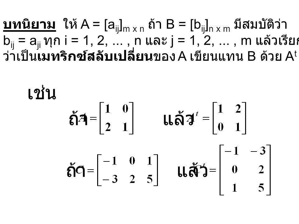 บทนิยาม ให้ A = [aij]m x n ถ้า B = [bij]n x m มีสมบัติว่า